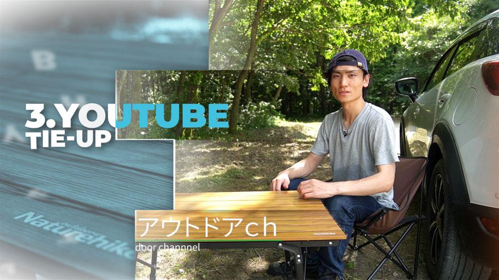 3.Youtubeタイアップ